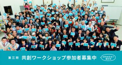 【終了】第3期共創ワークショップ参加者募集!